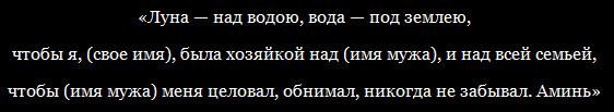 zagovor-dlja-muzha