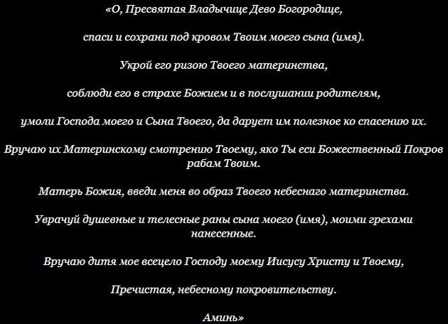 molitva-o-detjah-k-bozhej-materi
