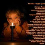 Молитвы о пропавших детях
