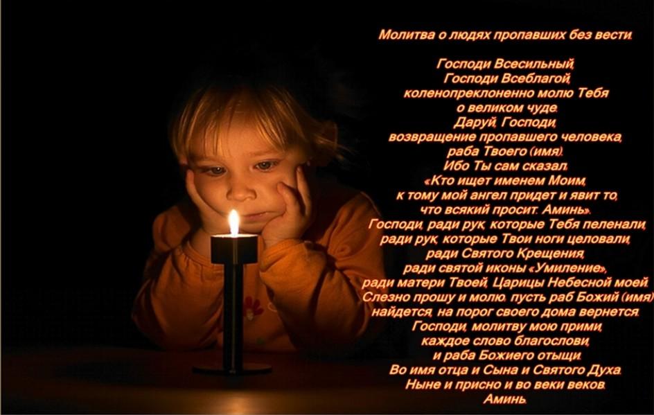 molitva-o-propavshem-rebenke-ljudjah-bez-vesti