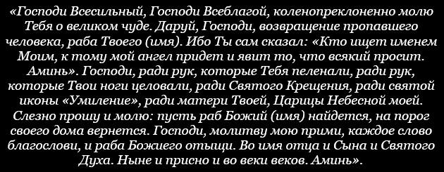 molitva-o-propavshih-1
