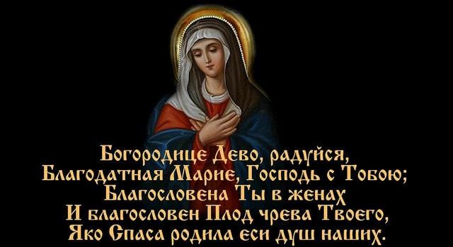 molitva-presvjatoj-bogorodice-v-prazdnik-blagoveshhenija