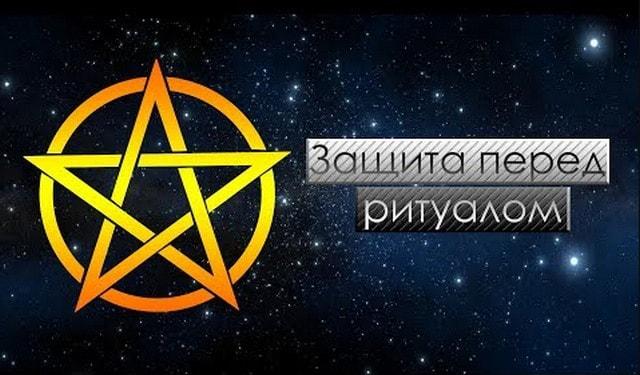 pentagrammy-zashhita