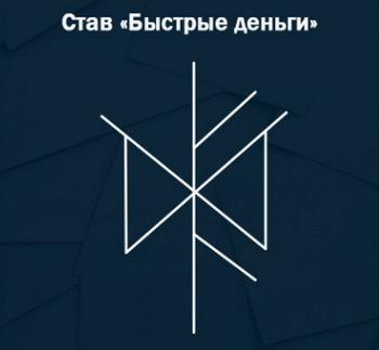 runicheskaja-denezhnaja-vjaz