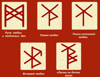 runicheskaja-vjaz-na-ljubov