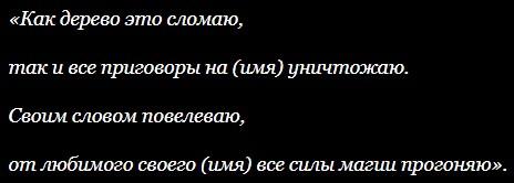Zagovor-dlja-zashhity-muzha-ot-privorota-sopernic
