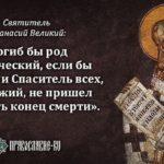 Молитва Преподобному Афанасию Афонскому