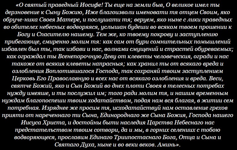 molitva-ot-posjagatel'stva-banditov-pravednomu-iosifu-1