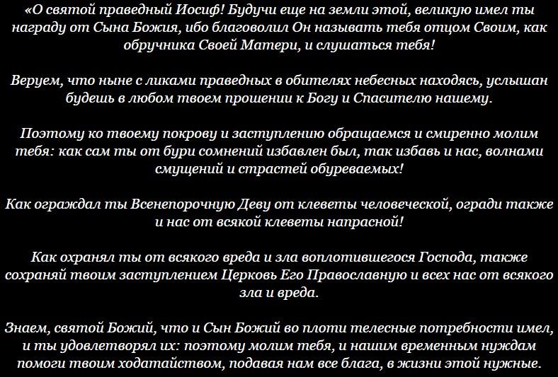 molitva-pravednomu-iosifu-obruchniku-perevod-na-sovremennyj-russkij-jazyk