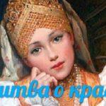 Эффективные молитвы о красоте и молодости