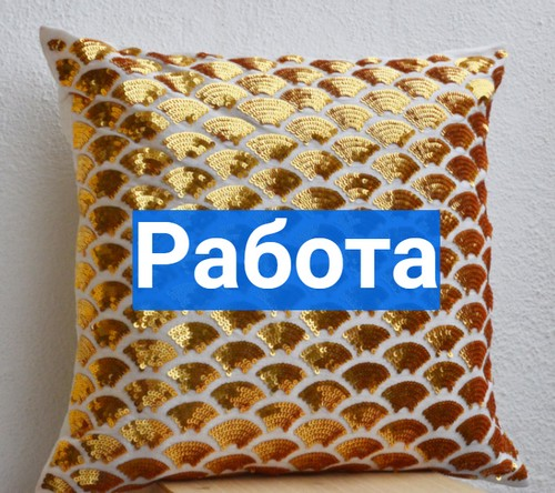 ritual-simoron-na-rabotu-volshebnaja-podushka