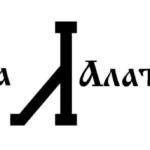 Славянская руна «Алатырь»