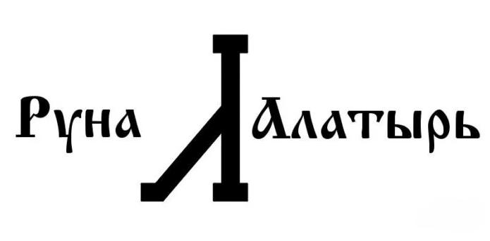 runa-alatyr
