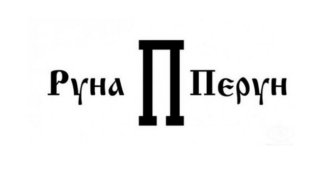 runa-peruna-znachenie-svojstva-gadanie