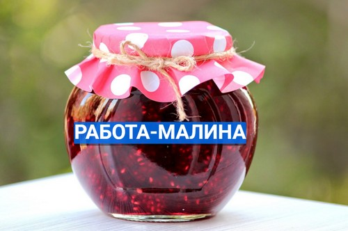 simoronskij-ritual-Malina.jpg
