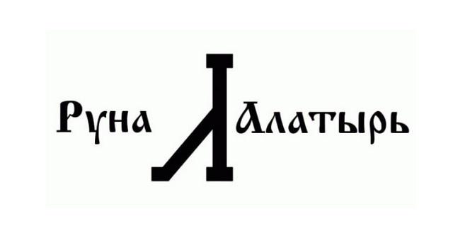slavjanskaja-runa-alatyr-znachenie-svojstva-gadanie