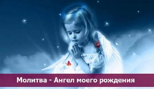 angel-moego-rozhdenija-molitva