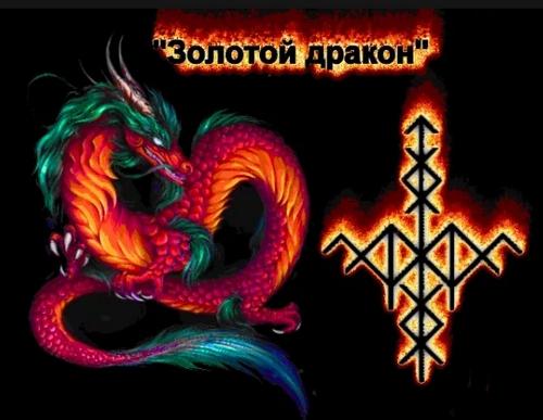 runy-stav-zolotoj-drakon