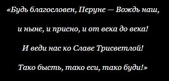 slavlenie-peruna-molitva-1