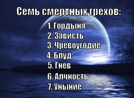 sovremennaja-koncepcija-7-smertnyh-grehov