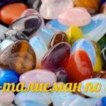 Как подобрать камень-талисман по имени?