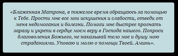molitva-svjatoj-matrone-moskovskoj-o-zdorov'e-i-iscelenii