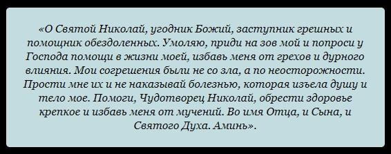 molitva-svjatomu-nikolajuch-udotvorcu-ob-iscelenii