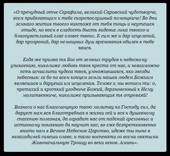 molitva-svjatomu-serafimu-sarovskomu-ob-iscelenii