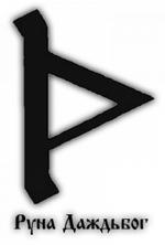 slavjanskaja-runa-dazhdbog