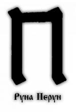 slavjanskaja-runa-peruna