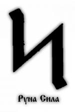 slavjanskaja-runa-sila