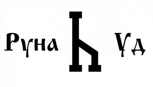 slavjanskaja-runa-ud-znachenie-svojstva-gadanie