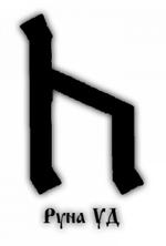 slavjanskaja-runa-ud