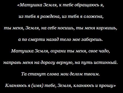 staroslavjanskie-zaklinanija-na-zashhitu