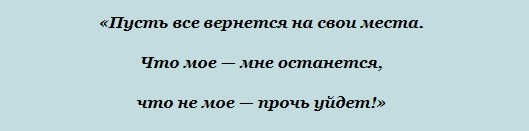 obrjad-na-izbavlenie-ot-denezhnyh-dolgov-na-ubyvajushhej-lune