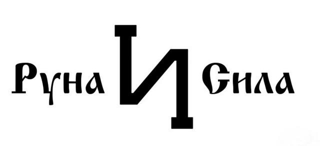 slavjanskaja-runa-sila-znachenie-svojstva-gadanie