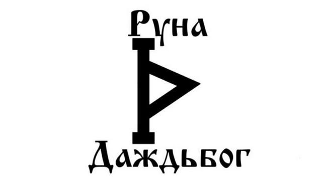 slavjanskaja-runa-dazhdbog-znachenie-svojstva-gadanie