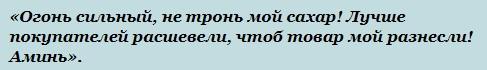 zagovor-na-med-i-sahar-dlja-uspeshnoj-torgovli-1