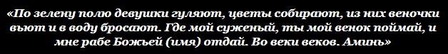 zagovory-i-obrjady-na-den'-svjatoj-troicy