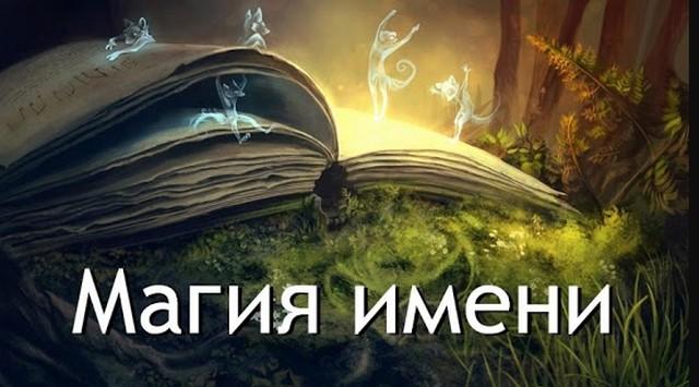 magicheskie-imena-zhenskie-muzhskie-znachenie