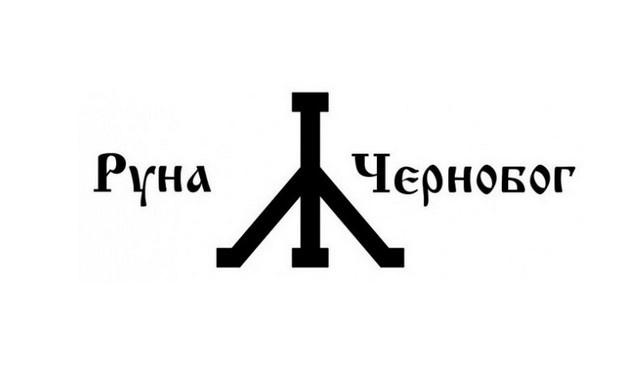 slavjanskaja-runa-chernobog-znachenie-svojstva-gadanie