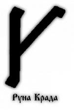 znachenie-runy-krada-i-ee-svojstva