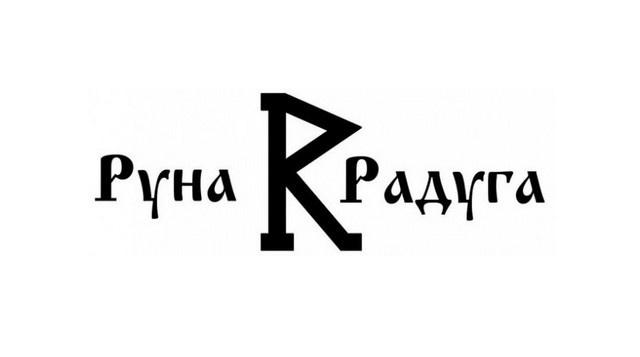 slavjanskaja-runa-raduga-znachenie-svojstva-gadanie