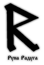 slavjanskaja-runa-raduga