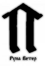 znachenie-runy-veter-i-ee-svojstva
