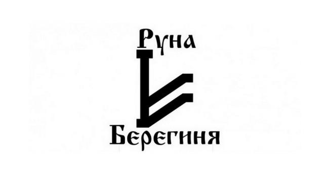 slavjanskaja-runa-bereginja-znachenie-svojstva-gadanie