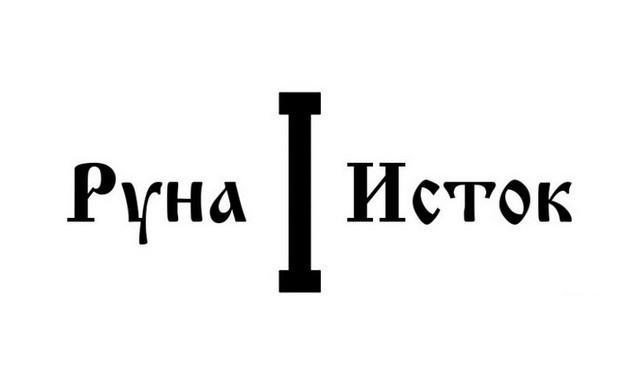 slavjanskaja-runa-istok-znachenie-svojstva-gadanie