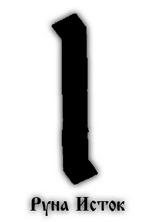 znachenie-runy-istok-i-ee-svojstva