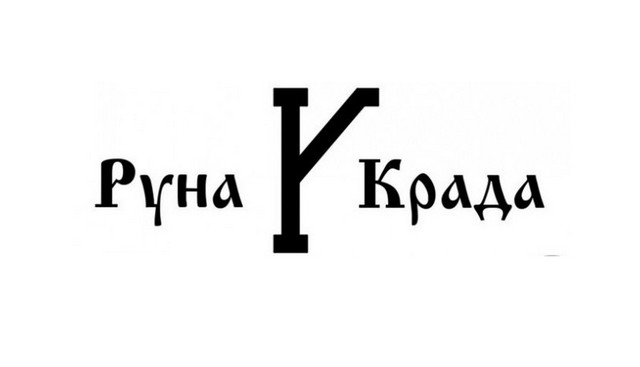 slavjanskaja-runa-krada-znachenie-svojstva-gadanie