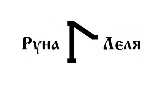 slavjanskaja-runa-lelja-znachenie-svojstva-gadanie